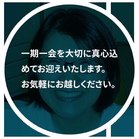 アシスタント 村井 源樹