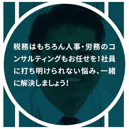 主任・人事賃金コンサルタント 大熊 航